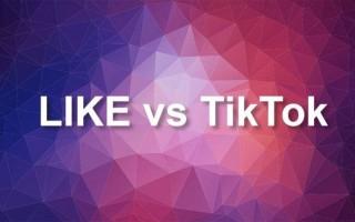 Лайк vs Тик Ток – какое приложение лучше и популярнее в 2020 году?