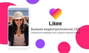 Как снять видео в Лайке (likee) в 2021 году: инструкция, идеи, советы