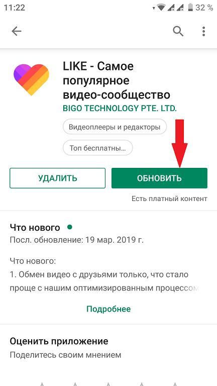 обновить приложение лайк
