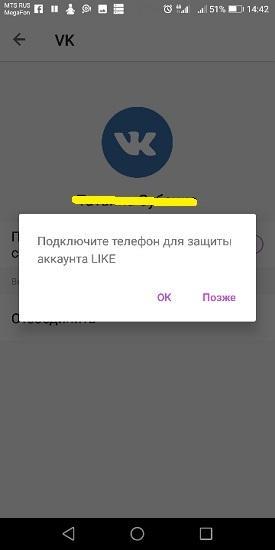 как удалить страницу в like с телефона