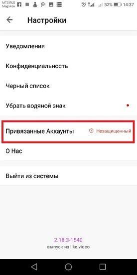 как удалить приложение лайк