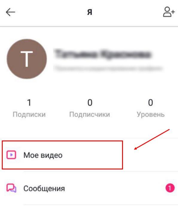 приложение like как удалить видео