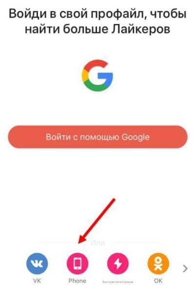 как узнать свой пароль в like