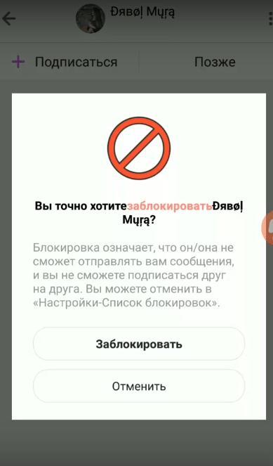 как заблокировать пользователя в лайке