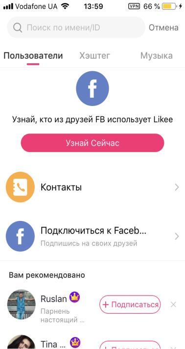 приложение лайк поиск людей