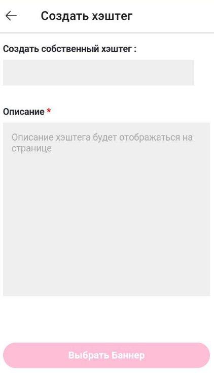хештеги для приложения like