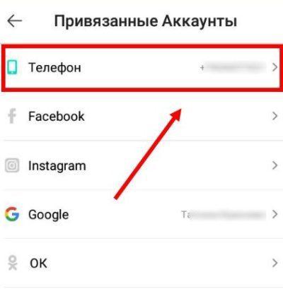 скачать лайк без пароля