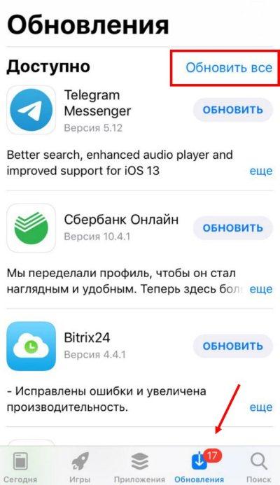 обновление приложения на айфоне