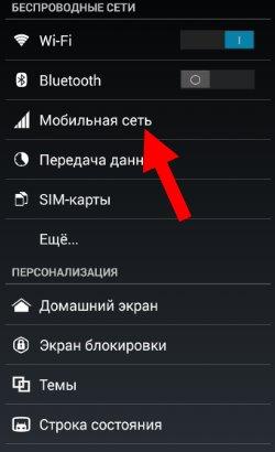 отключение мобильной сети